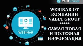29 - Важные новости от 13.05.2017г   Vallt Group и Pro100Profit