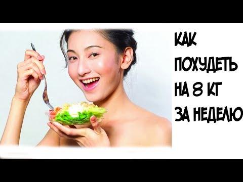 Японская диета//Как похудеть на 8 кг за 1 неделю//Польза или вред