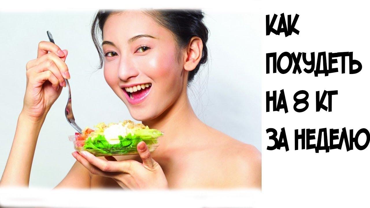 Японская диета//Как похудеть на 8 кг за 1 | как похудеть без диеты за неделю