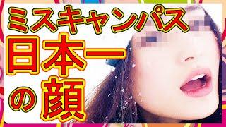 """【2ちゃんねる】日本で一番美人な大学生がこちら(画像あり) """"日本一..."""