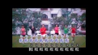 [大合唱] 朋友歌 -- 欢喜来卡拉 2010 (Official MV)
