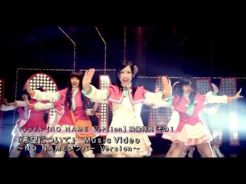 NO NAMEが歌うTVアニメ「AKB0048」OP&ED主題歌が8月1日発売!! メンバー全員がそれぞれ声優として演じているアニメキャラクターの衣装を着ての...