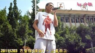 20111203-方聖傑(達固)‧演唱:阿信-朋友的詩 [賽德克巴萊]