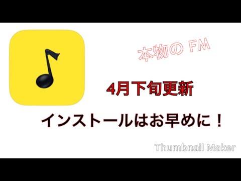 [Music FM] 本物のFMが帰ってきた!インストールはお早めに!