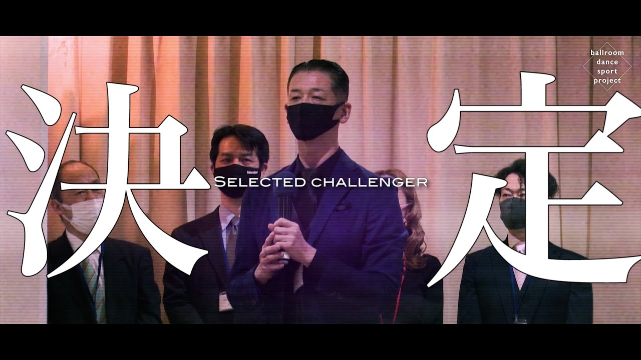 【合格者】ballroom dance sport project audition