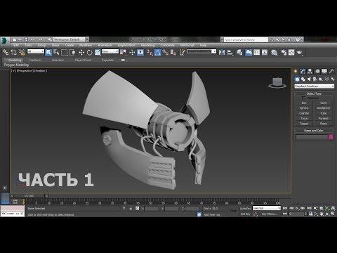 Создание модели робота в 3DS MAX (Часть1)