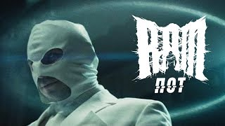 Download RAM — Пот (Official Music Video) Mp3 and Videos