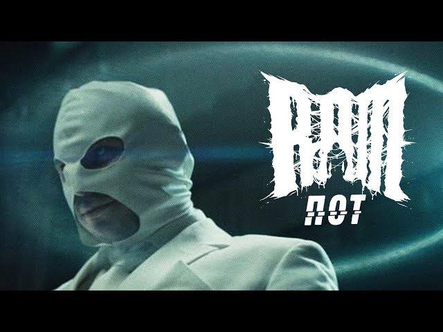 RAM — Пот (Official Music Video)