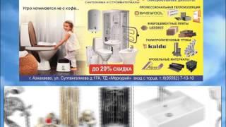 МакСтрой - магазин оптово-розничной сети сантехники и стройматериалов !(, 2015-07-02T11:57:54.000Z)