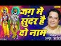 Anup Jalota - Jag Mein Sundar Hain Do Naam (Bhajan Sandhya Vol-1) (Hindi)