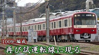 【京急】1009-編成 構内試運転