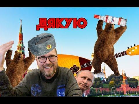 Спасибо от Кремля!