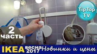 ИКЕА 2 часть ВЕСНА 2017 НОВИНКИ ЦЕНЫ IKEA МАРТ ТИП ТОП ТВ