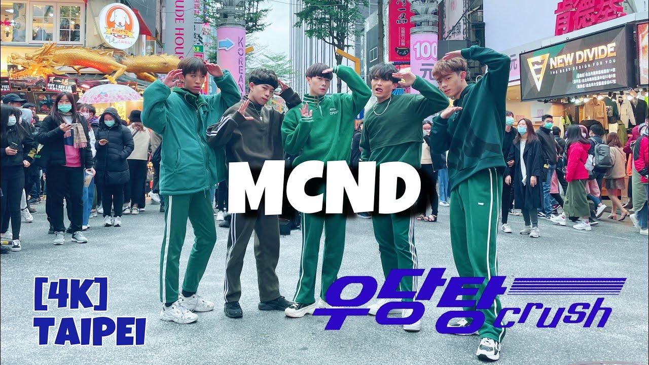 [KPOP IN PUBLIC]MCND(엠씨엔디) - Crush(우당탕) 커버댄스DANCE COVER By 4Minia Taiwan[4k]