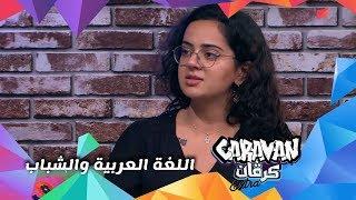اللغة العربية والشباب