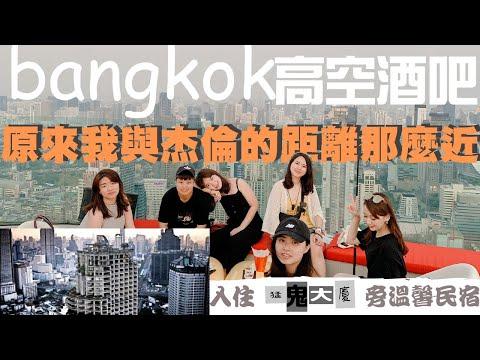 【蕭查某遊泰國vlog】bangkok篇~曼谷必來高空酒吧CRU Champagne Bar!!入住高cp猛鬼大廈旁一晚$500溫馨民宿