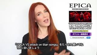 『EPICA VS attack on titan songs』リリース間近!シモーネ・シモンズからコメントが到着②!