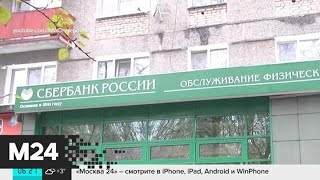 Актуальные новости России за 9 октября - Москва 24
