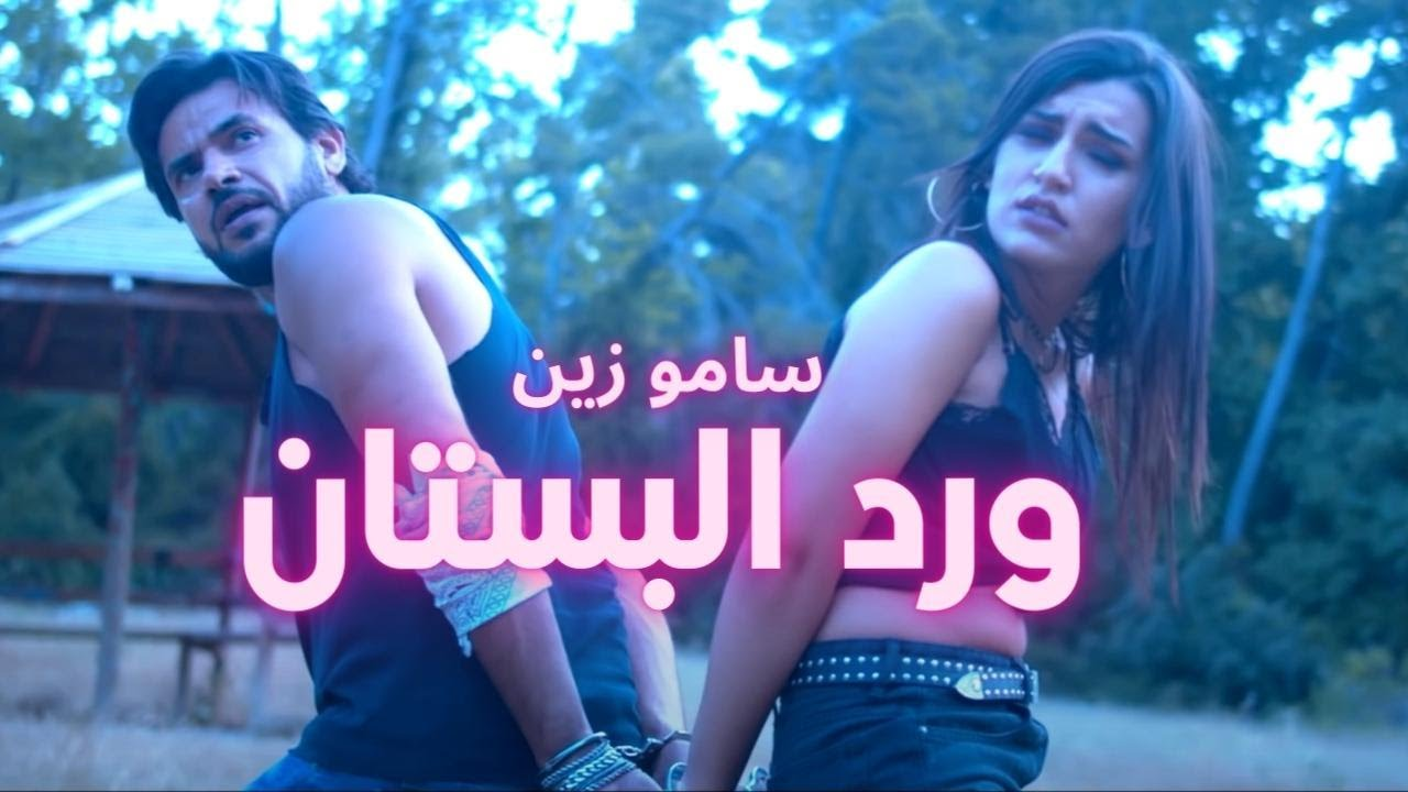 Samo Zaen - Ward Al Bustan (Official Music Video) | سامو زين - ورد البستان