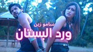Samo Zaen Ward Al Bustan Official Music Video  ساموزين ورد البستان