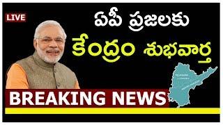 ఏపీ ప్రజలకు కేంద్రం శుభవార్త || Central Good News to AP People || Political Bench
