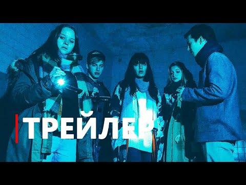 Обитель тьмы - Русский трейлер (2019)