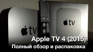 Apple TV 4 (2015) Полный обзор и распаковка на русском(, 2015-11-04T13:19:35.000Z)
