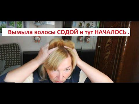 Вымыла волосы СОДОЙ и тут НАЧАЛОСЬ...# 2 часть