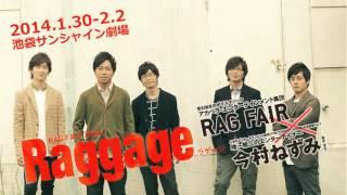 1/30(木)開幕! RAG FAIR「Raggage」会場にて販売決定! RAG FAIR最新...