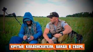Банда кладоискателей!(Опять с нашей бандой за золотом! Сегодня в нашей банде пополнение,новый член экспедиции-Алексей,добрейшей..., 2014-06-22T03:38:43.000Z)
