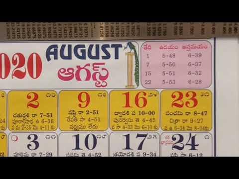 August 2020 hindu telugu panchangam calendar festivals