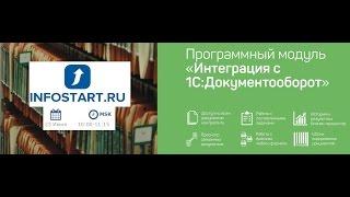 Вебинар Инфостарт -