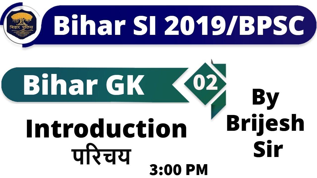 Class-02 || Bihar SI 2019 / BPSC || Bihar GK || By Brijesh Sir ||  Introduction