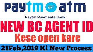 ''Paytm كا الصراف الآلي'' PAYTM جديدة قبل الميلاد وكيل معرف Kese مفتوح كير !! 21Fer,2019 كي عملية جديدة.......