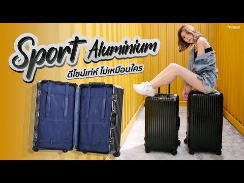 Sport Aluminium กระเป๋าเดินทางอลูมิเนียมแท้ทั้งใบ ดีไซน์เท่ห์แปลกแหวกแนว
