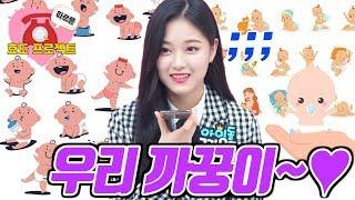 Download 우리에겐 냉미녀 현진이지만 집에선 그저 우쭈쭈~~~ 아이돌 패밀리 이달의 소녀 현진 (IDOL FAMILY LOONA HyunJin) [ENG]