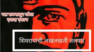 Shivrayachi Talwar