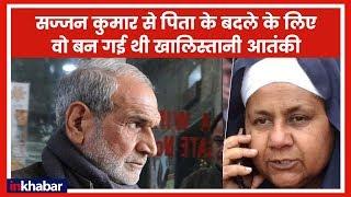 1984 anti-Sikh riots case: Nirpreet  joins Khalistani movement to fight against Sajjan Kumar
