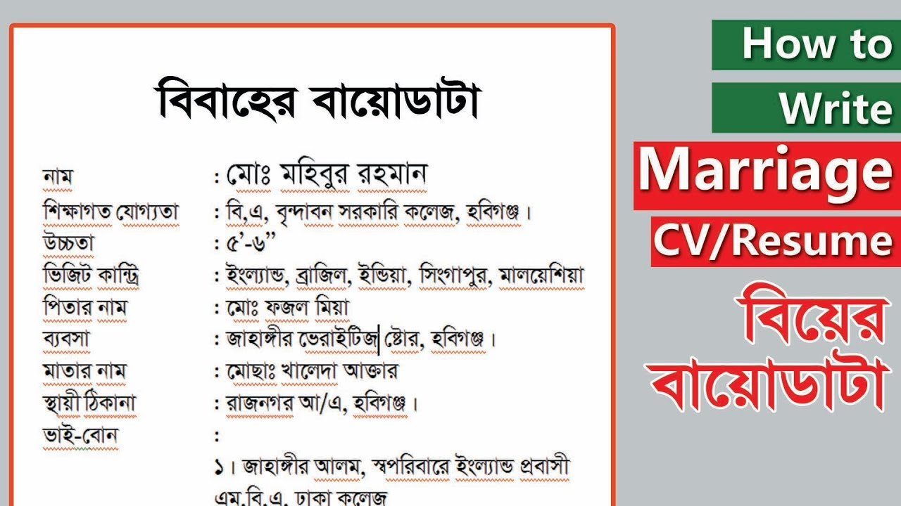 How To Write A Cv For Marriage Bangla ব য র