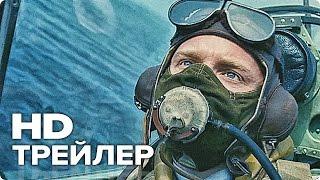 Дюнкерк - Трейлер 2 (Русский) 2017