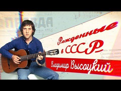 Владимир Высоцкий    Рожденные в СССР