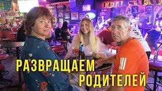 Родители на Волкинг Стрит - Мама в ШОКЕ от Пинг Понг ШОУ, Рок Бар, Бильярд и Тусэ