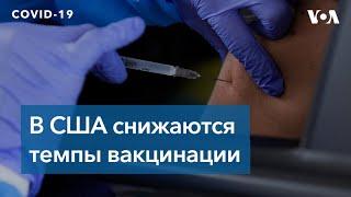 Пандемия COVID 19 в США снижаются темпы вакцинации Великобритания борется с новым штаммом