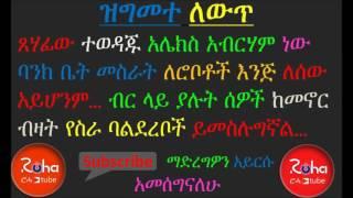 Sheger fm program ዝግመተ ለውጥ Alex Abraham roha tube