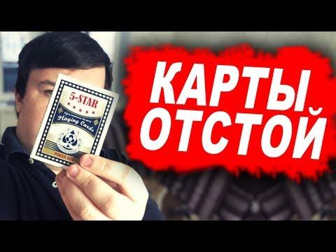 ХУДШАЯ КОЛОДА / НИКОГДА НЕ ПОКУПАЙТЕ ЭТИ КАРТЫ!