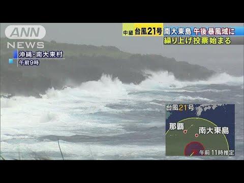 台風接近の南大東島は? 繰り上げ投票始まる(17/10/21)