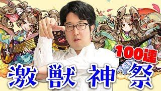 【モンスト】渾身のおでまし弁財天!ターザン馬場園の激・獣神祭100連
