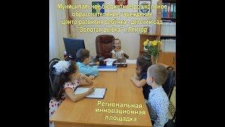 МБДОУ ЦРР детский сад