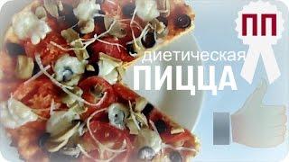 ПП  Пицца на БЕЗДРОЖЖЕВОМ  тесте
