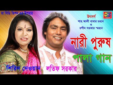 Latif Sarkar, Shirin Dewan - Nari Purush | নারী পুরুষ | Bangla Pala Gaan 2018 | MA CD Vision